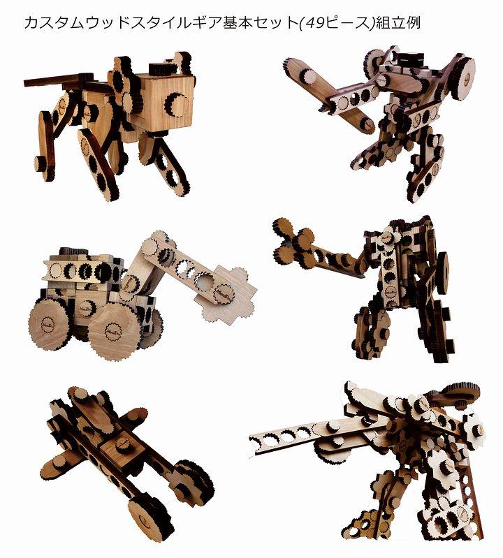 木プロテックの木製ブロッグ「カスタムウッド」02