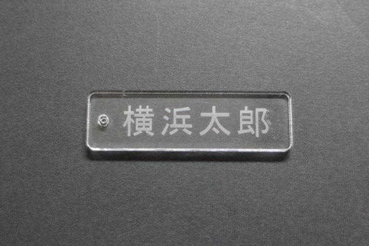 アクリルにレーザー彫刻と切断を行いキーホルダーを作った加工例01