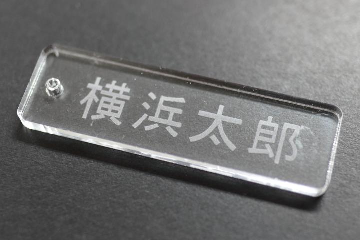 アクリルにレーザー彫刻と切断を行いキーホルダーを作った加工例02