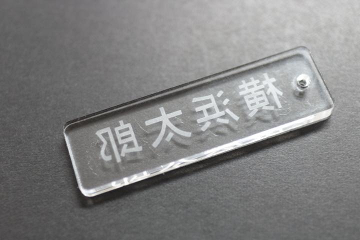 アクリルにレーザー彫刻と切断を行いキーホルダーを作った加工例03