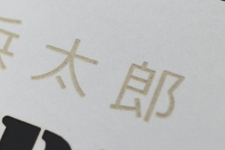 レーザー加工機で紙に彫刻とカットを行った加工例04