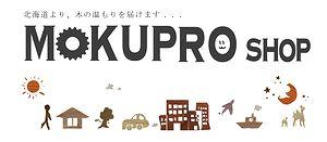 MOKUPRO SHOPホームページ