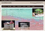 住宅模型の赤堀様のホームページ