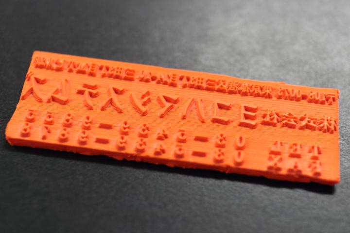 レーザー彫刻で作成したゴム印02