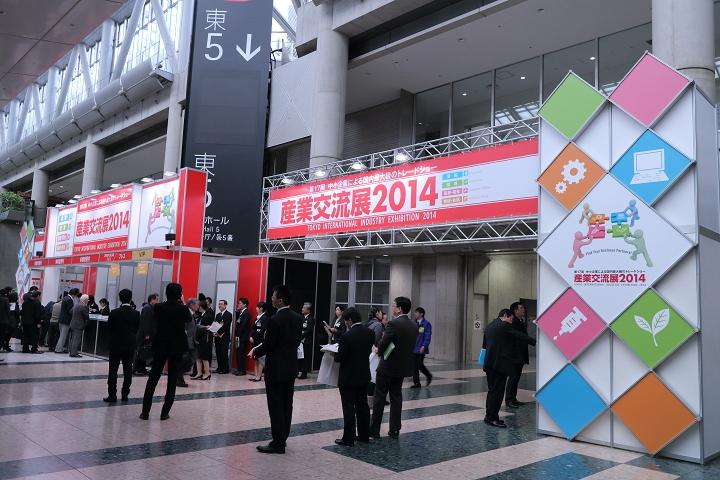 産業交流展2014、絶賛開催中です