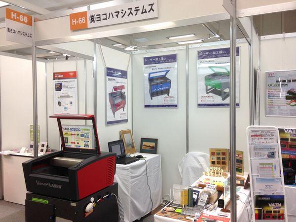 大阪勧業展2014出展風景01