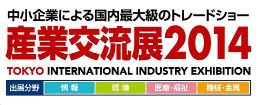 第17回 中小企業による国内最大級のトレードショー  産業交流展2014