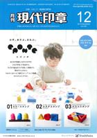 月刊現代印章12月号表紙
