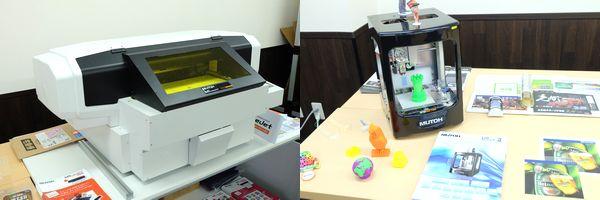 武藤工業様のUVプリンターと3Dプリンター
