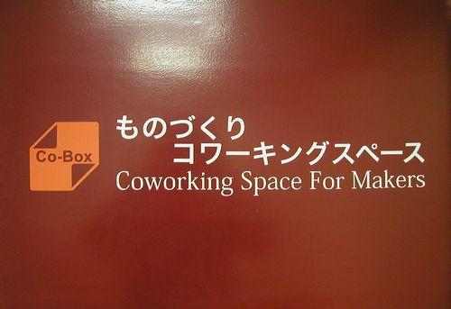 ものづくりコワーキングスペース「Co-Box」様
