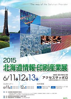 2015北海道情報・印刷産業展