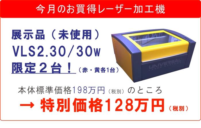 vls2.30展示品特価