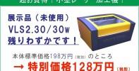 小型レーザー加工機お買い得キャンペーン