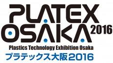 プラテックス大阪2016