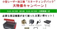 小型レーザー加工機大特価キャンペーン
