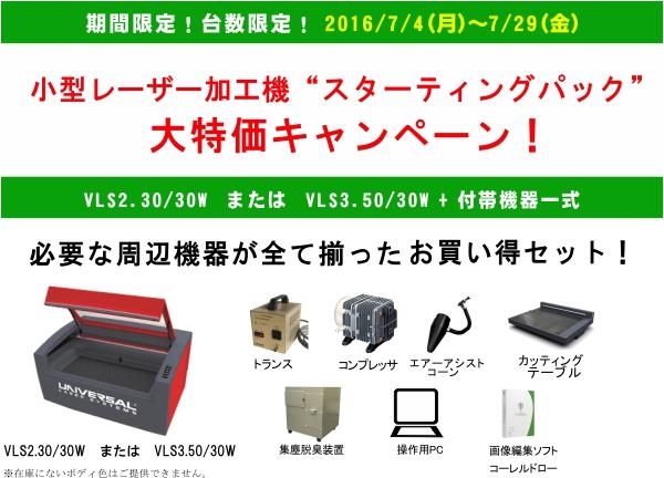 小型レーザー加工機 大特価キャンペーン
