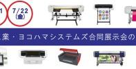 武藤工業・ヨコハマシステムズ合同展示会のご案内