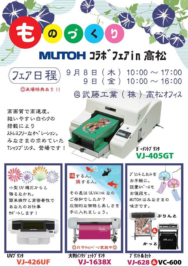 武藤工業・ヨコハマシステムズ合同展示会in高松