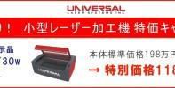 小型レーザー加工機 特価キャンペーン 期間限定 台数限定
