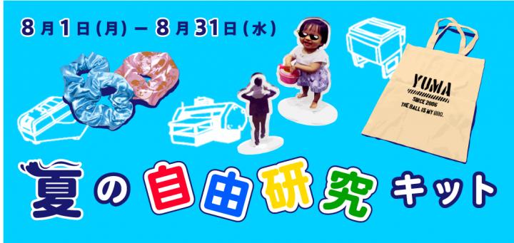 20160808_summer_kit_banner