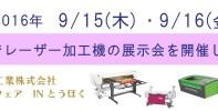 武藤工業・ヨコハマシステムズ合同展示会を仙台で開催いたします!