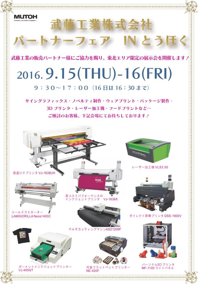 武藤工業・ヨコハマシステムズ合同展示会 in 東北 2016