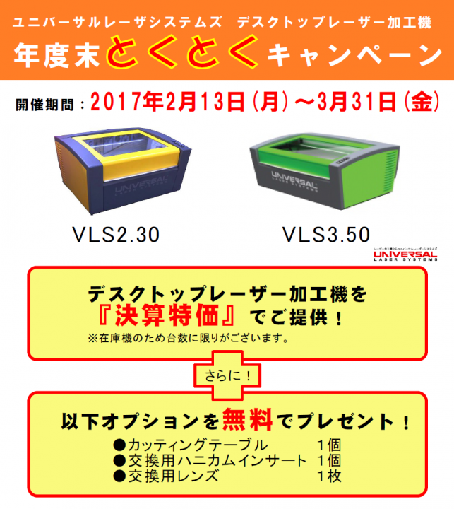 デスクトップキャンペーン_Web用画像修正版