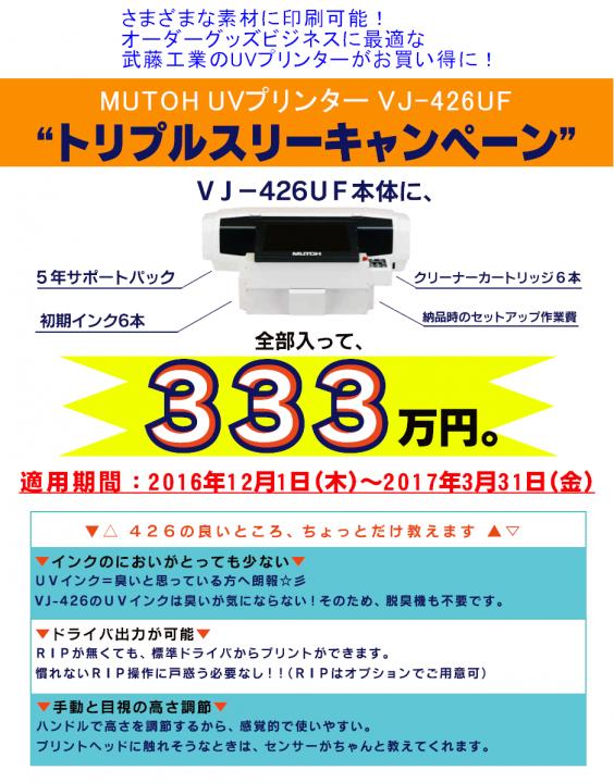 2016年度333キャンペーン_延長版