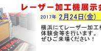 【ヨコハマシステムズ レーザー加工機 年度末大商談会】 開催のご案内
