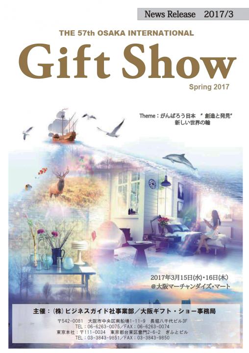 大阪ギフトショー2017春