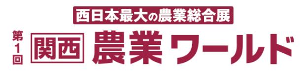 関西農業ワールドロゴ