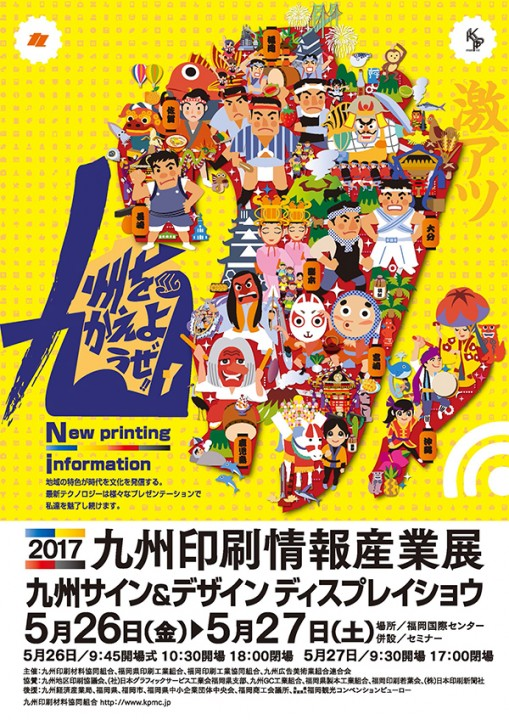 九州サイン&デザイン ディスプレイショウ