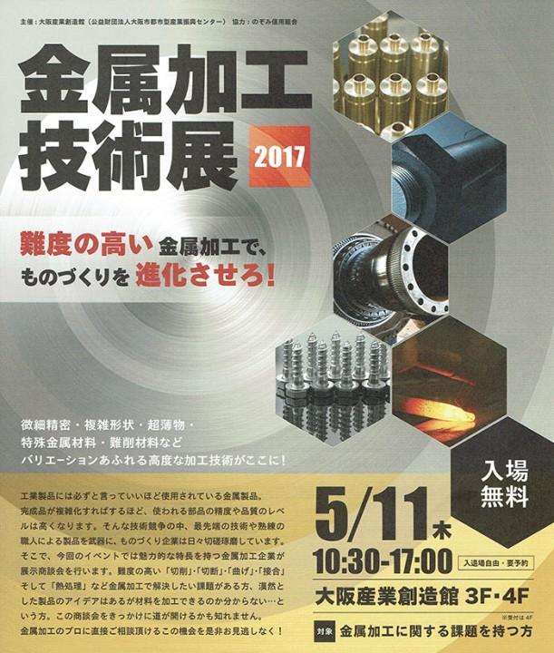 金属加工技術展2017_掲載用画像