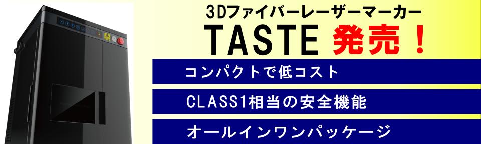 3Dファイバーレーザーマーカー「TASTE」を発売いたします