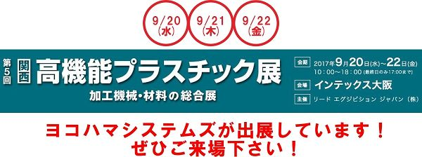 201709高機能プラスチック展topix-最終