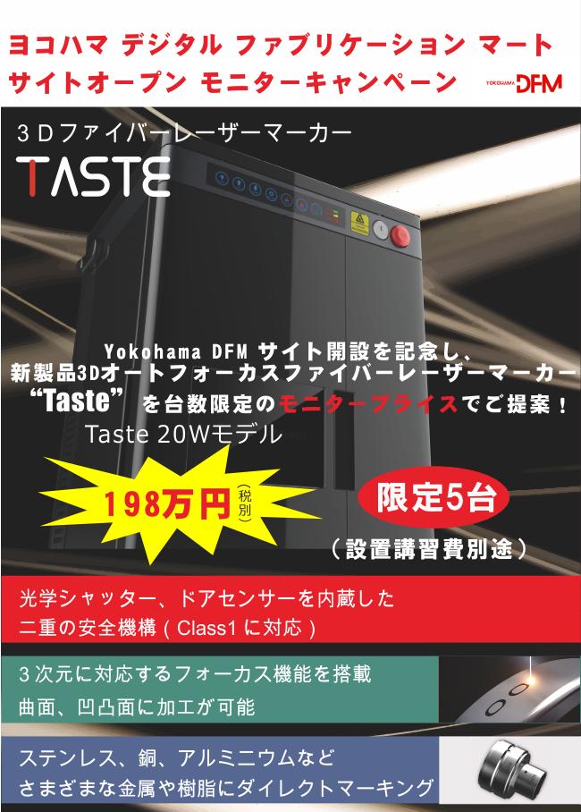 TASTEキャンペーンtopix用