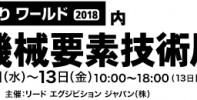 第3回名古屋機械要素技術展のご案内 来る2018年4月11日(水)〜13日(金)の3日間、ポート名古屋において […]