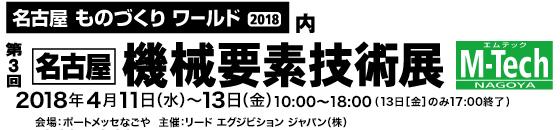 名古屋ものづくりワールド2018 機械要素技術展