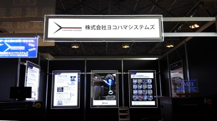 名古屋ものづくりワールド2018 機械要素技術展 ヨコハマシステムズ ブース