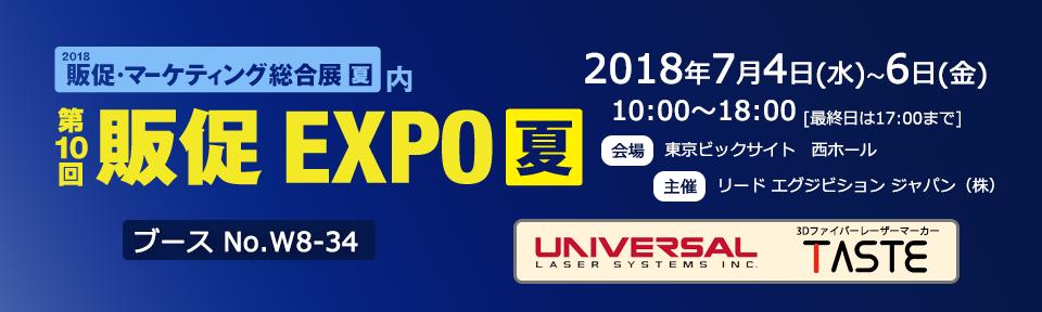 第10回 販促EXPOに、ユニバーサル レーザー加工機も出展します