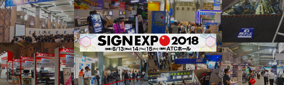 SIGN EXPO2018