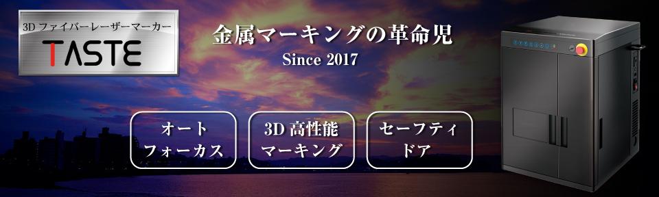 3DファイバーレーザーマーカーTASTE