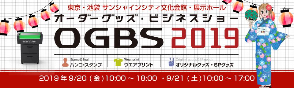 オーダーグッズビジネスショー2019