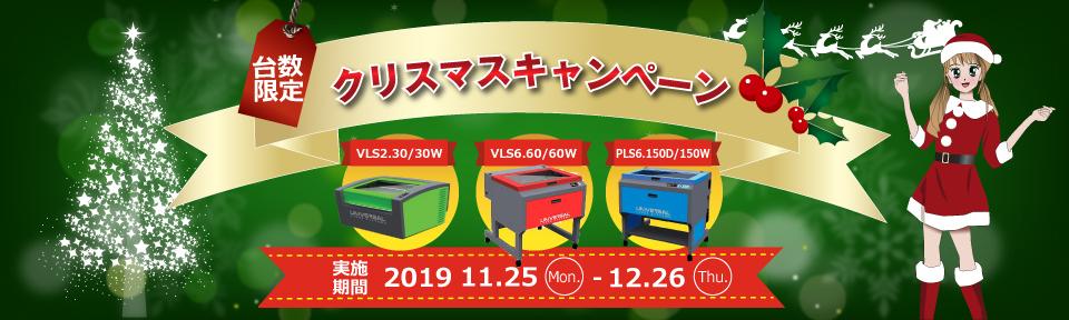 クリスマスキャンペーン レーザー加工機はヨコハマシステムズ